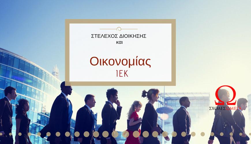 stelexos dioikhsh (2)