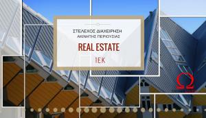 Στέλεχος Διαχείρισης Ακίνητης Περιουσία - Real Estate