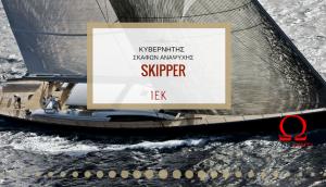Κυβερνήτης Σκαφών Αναψυχής - Skipper