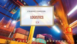 Στέλεχος Υπηρεσιών Εφοδιαστικής Αλυσίδας - Logistics