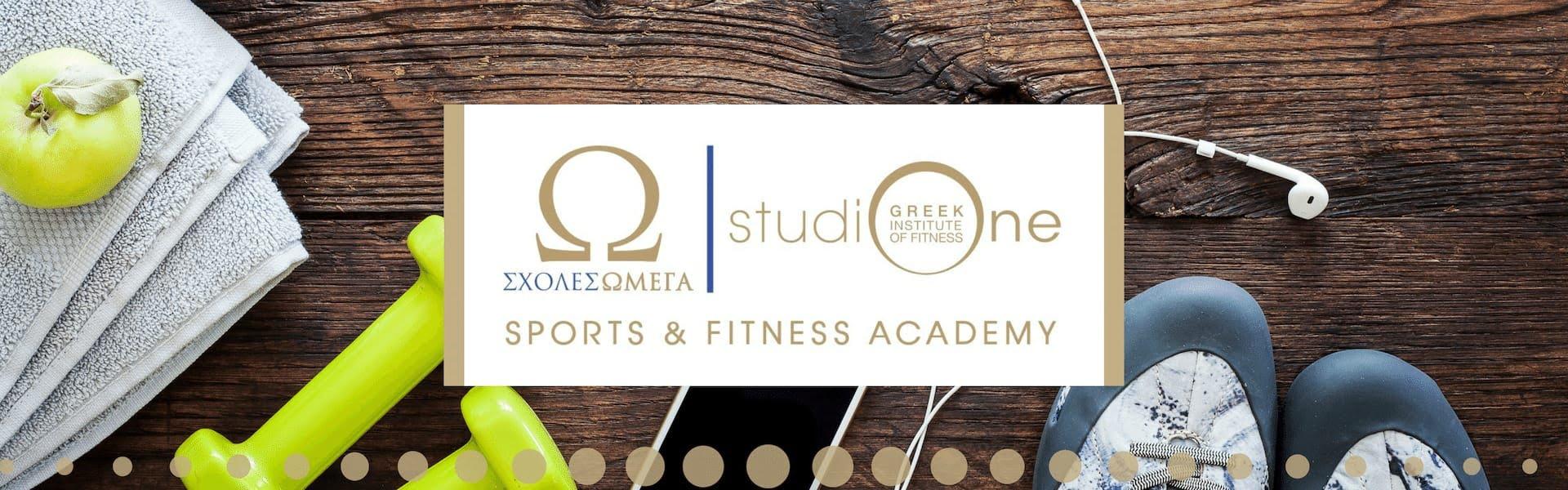 Αθλητικές Σπουδές