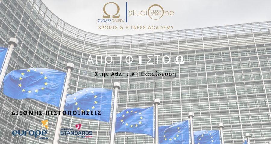 Νέα συνεργασία στην Αθλητική εκπαίδευση ΩΜΕΓΑ sports & fitness academy by STUDIO ONE