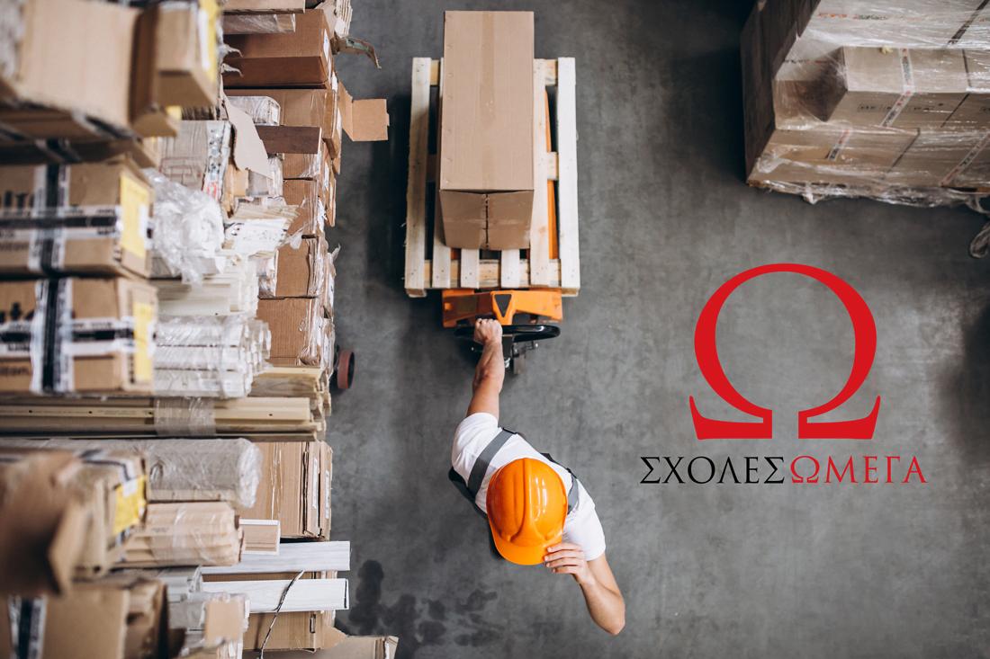 Logistics : Πάρε τον έλεγχο της διαχείρισης και του συντονισμού