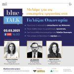 Ευκαιρίες Καριέρας στη Γαλάζια Οικονομία