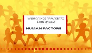 Ανθρώπινος παράγοντας στην Εργασία - Human Factors