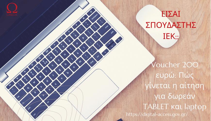 voucher laptop